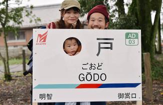 新可児駅から御嵩駅の5駅の顔ハメパネル『アテハメ・ステーション』